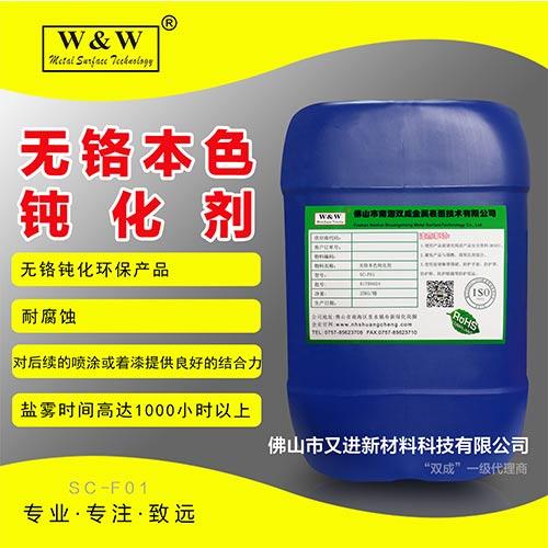 推荐主营项目————SC-F01无铬钝化剂