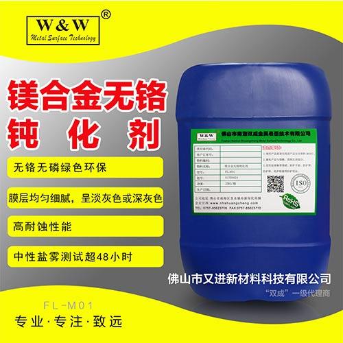 推荐主营项目————FL-M01镁合金无铬钝化剂