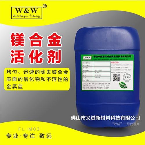 推荐主营项目————FL-M03镁合金活化剂