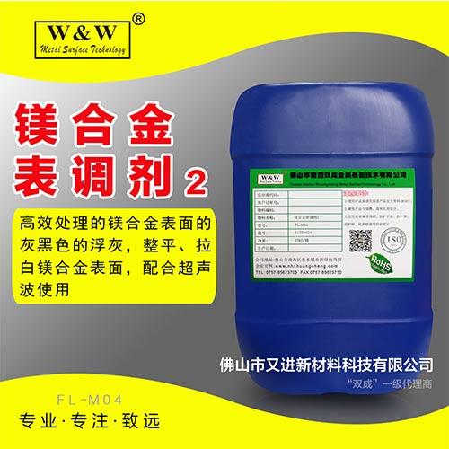 推荐主营项目————FL-M04镁合金表调剂2