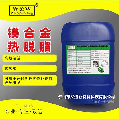 推荐主营项目————FL-M05镁合金热脱剂
