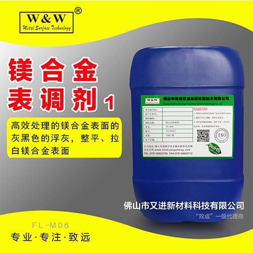 推荐主营项目————FL-M06镁合金表调剂1