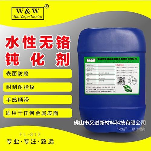 推荐主营项目————FL-312水性无铬钝化剂