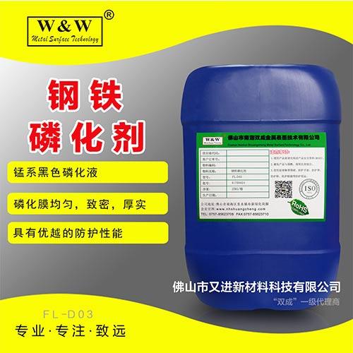 最新主营项目————FL-D03钢铁磷化剂