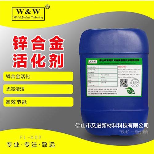 最新主营项目————FL-X02锌合金活化剂