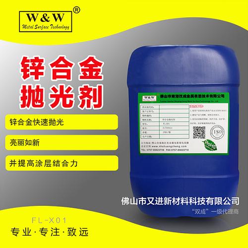 最新主营项目————FL-X01锌合金抛光剂