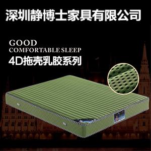 深圳静博士家具全球享誉的床垫制造商品牌欢迎监督