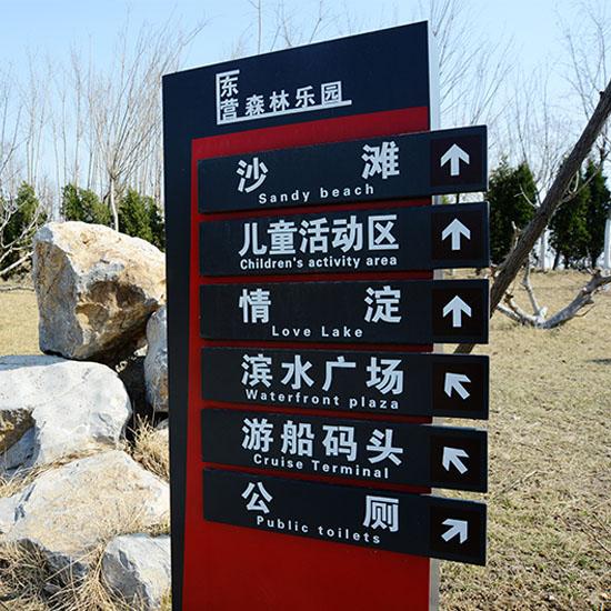 森林乐园标识导视系统
