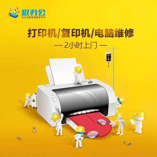 打印机/复印机/电脑维修1