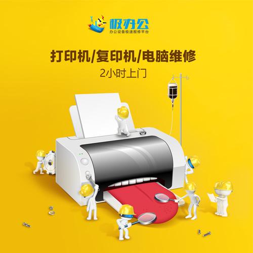 打印机/复印机/电脑维修4