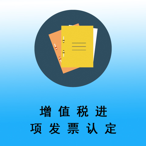 增值稅進項發票認證