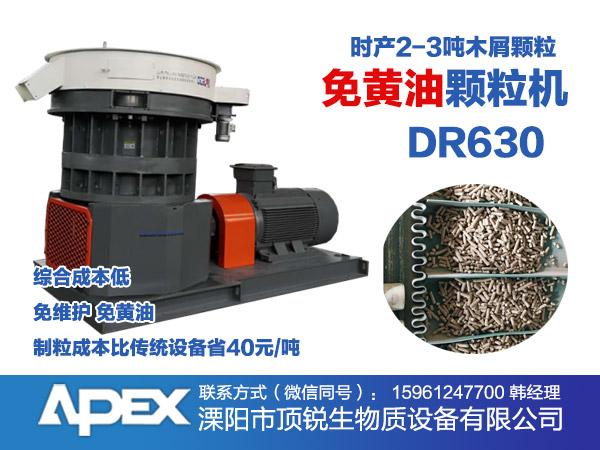 溧阳造纸塑料造粒机价格 优惠在这里欢迎询价