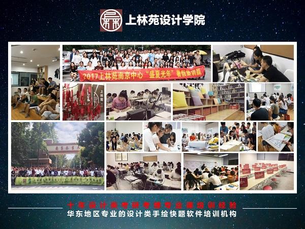 南京景观设计手绘培训班哪家好 口碑推荐上林苑设计