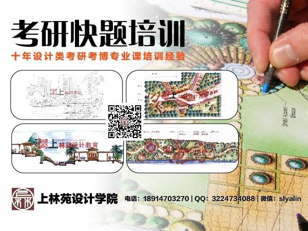 淮安风景园林硕士考研培训 精品小班授课