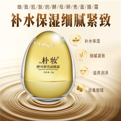 伍佰年朴妆蛋蛋酵母卵壳面膜霜-蛋蛋面膜多久用一次