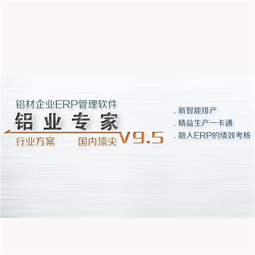 深圳门窗ERP-浩泰-技术领先-服务周到