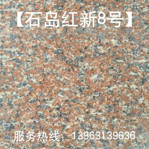 荣成市长峰石材公司介绍