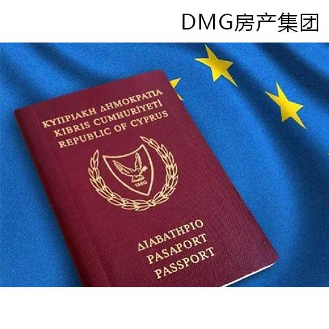 移民塞浦路斯这些你都可以得到,DMG房产集团欢迎告知