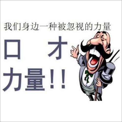 惠州专业的口才培训学校,演讲与口才培训,价格实惠,老师负责