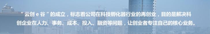 东莞写字楼出租厂家-云创知名实力企业合作欢迎