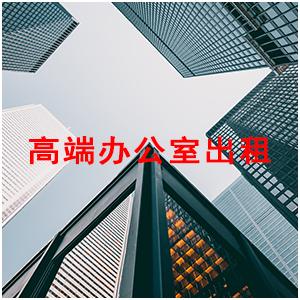东莞办公室出租公司,合理的租金费用等您来云创物业管理欢迎来聊