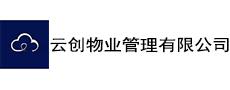 深圳知名的孵化器招商公司,看了那么多公司还是云创物业管理好期