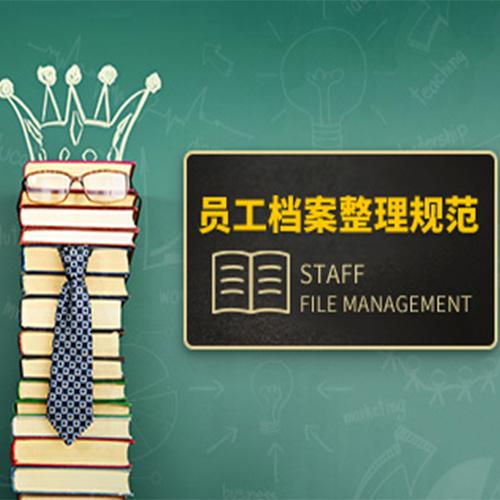 員工檔案整理規范