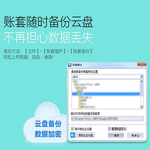 佛山金蝶软件公司-蝶昇-以诚为本-以客为尊