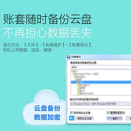 顺德金蝶软件-蝶昇-用品质说话用服务行动