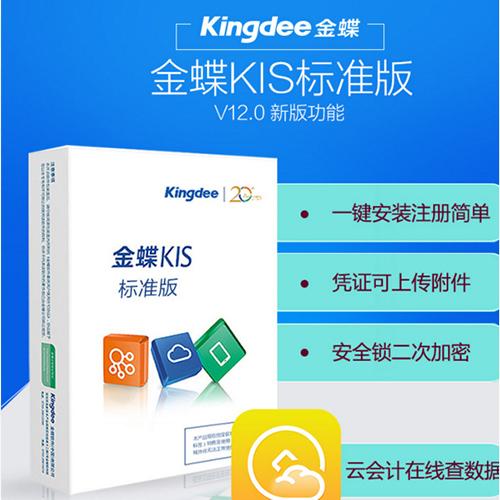 佛山金蝶软件-蝶昇-客户认可-技术专业