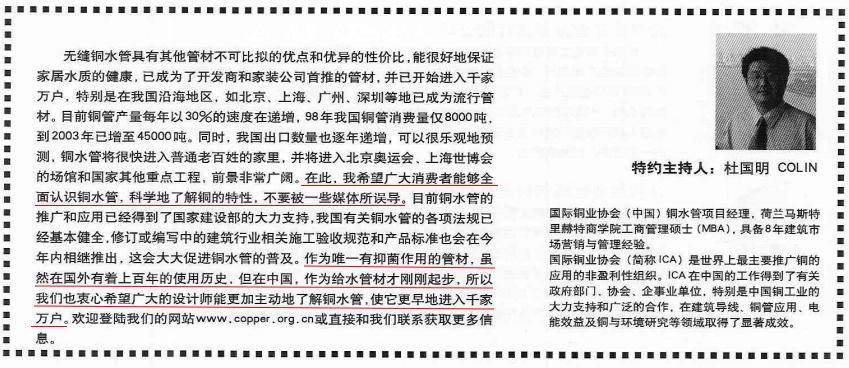 国际铜业协会(中国)铜水