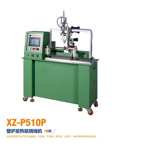 河北非标定制xz-t230p弹簧发热丝绕丝机厂家选哪家