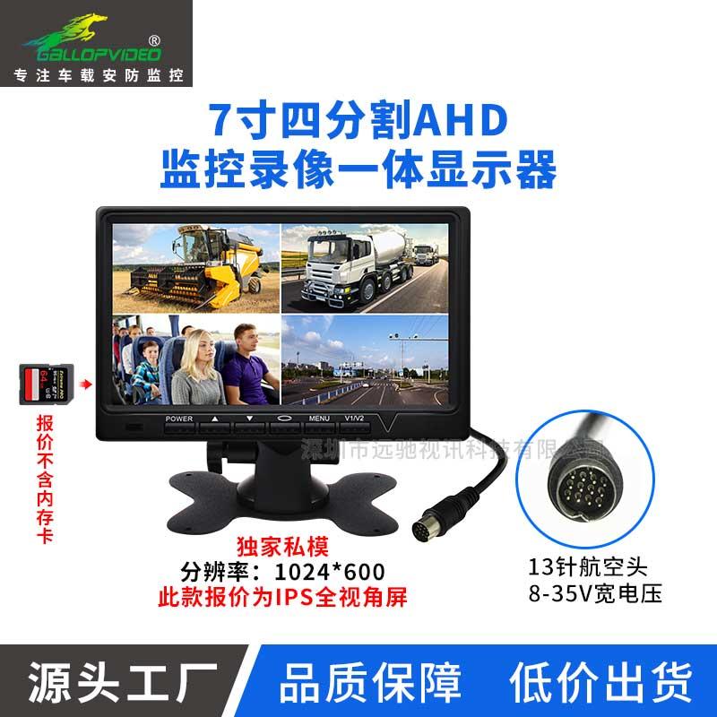 7寸录像显示一体车载AHD显示屏2分割4分割厂家