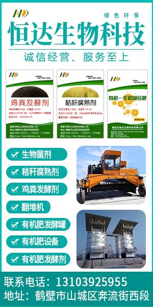 鸡粪发酵剂厂家销售羊粪有机肥设备欢迎欢迎建议
