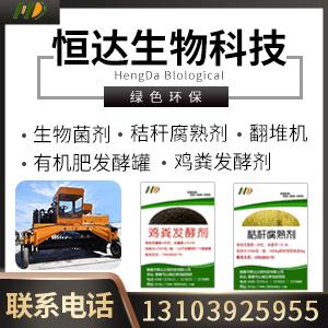 湖北生产鸡粪有机肥小包装,鹤壁山城区恒达生物有机肥生产厂家
