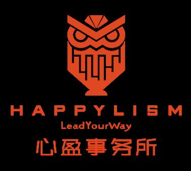 心盈事务所(HAPPYL