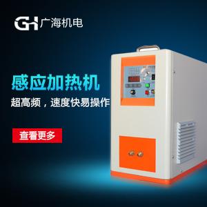 买感应加热设备就找广海机电性价比更高!真正的源头厂家