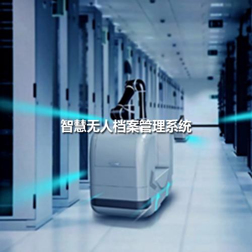 智慧无人档案管理系统