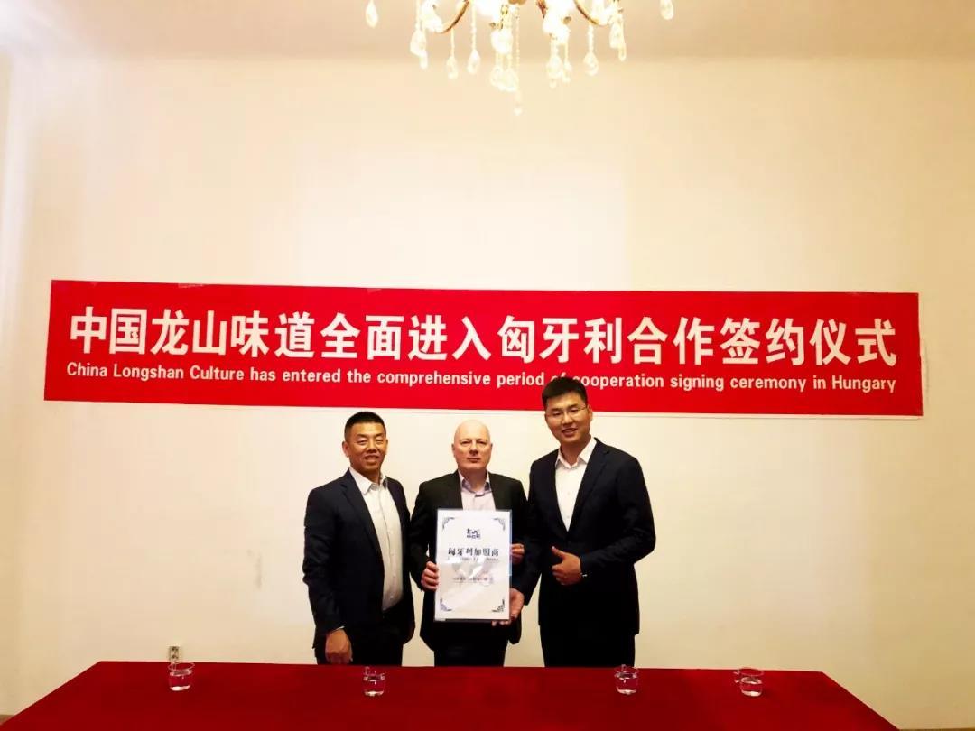 中国龙山味道全面进入匈牙利合作签约仪式