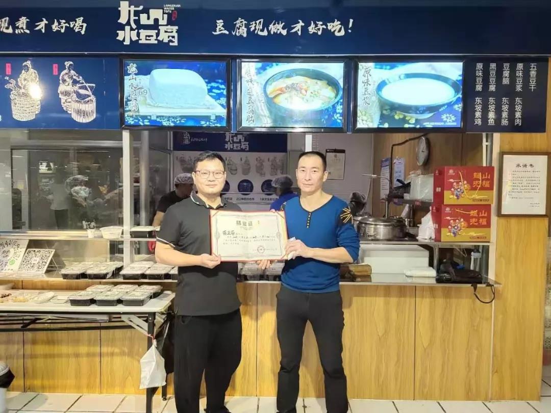 龙山水豆腐加盟商