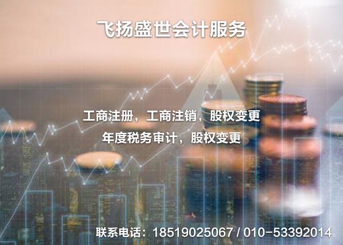 搬迁 公司价格顺义高丽营镇企业注册资金变动 多少钱,信息举荐