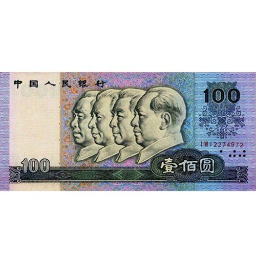 第四套人民币回收价格查询
