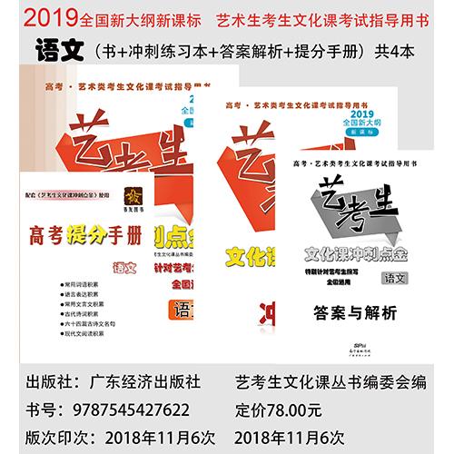 湖南艺考生文化课资料供应商,报价优惠欢迎咨询