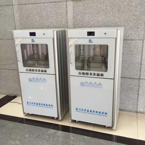 图书杀菌机FLBS601价格多少,自助图书杀菌机