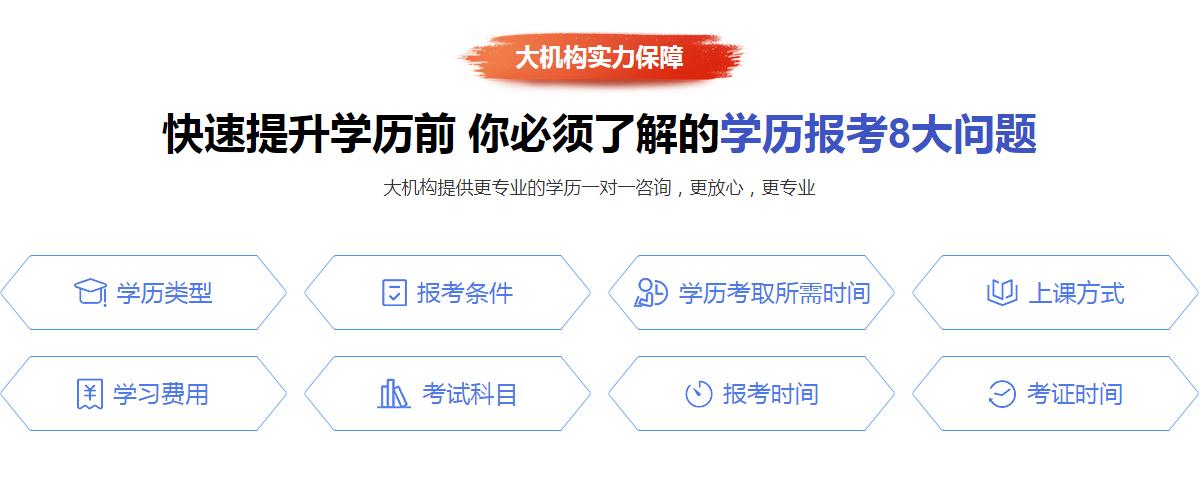 宁波学历提升培训学校
