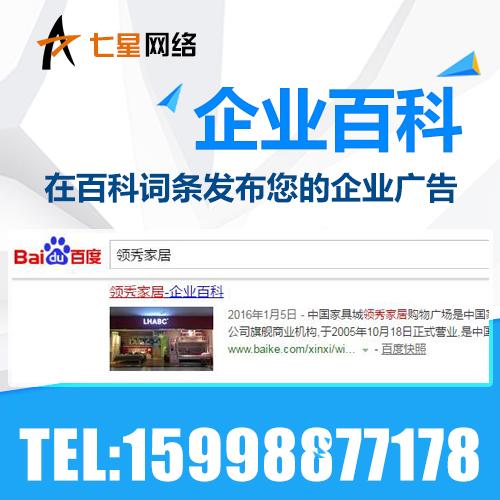 鐵嶺整站優化有限_七星網絡