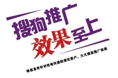 搜狗推广管家免费下载【建站推广】