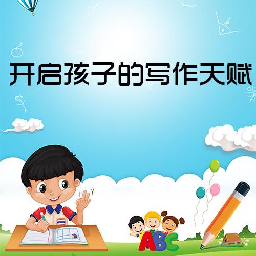 煙臺通伸兒童畫畫班有哪些_未來星教育