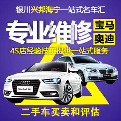 银川兴庆区汽车包围改装在兴邦海宁费用怎么算呢