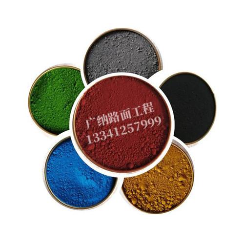 彩色沥青专用<b>色粉</b>